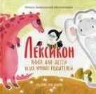 Лексикон. Книга для детей и их умных родителей. Замеховский-Мегалокарди Н.