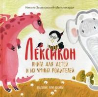 Лексикон. Книга для детей и их умных родителей. Замеховский-Мегалокарди Н. Замеховский-Мегалокарди Н.