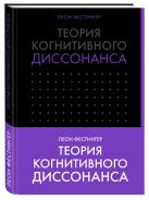 Леон Фестингер - Теория когнитивного диссонанса' обложка книги