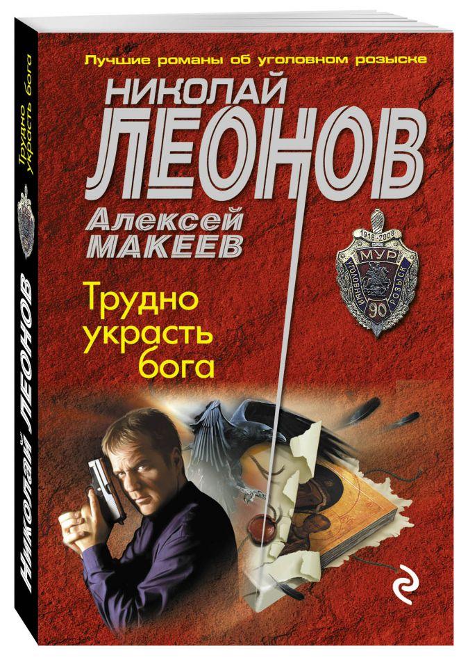 Николай Леонов, Алексей Макеев - Трудно украсть бога обложка книги