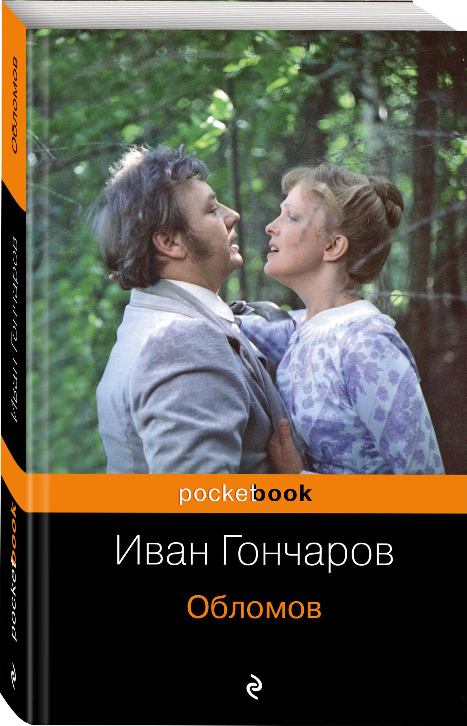 Гончаров И.А. Обломов вася обломов долгая и несчастливая жизнь