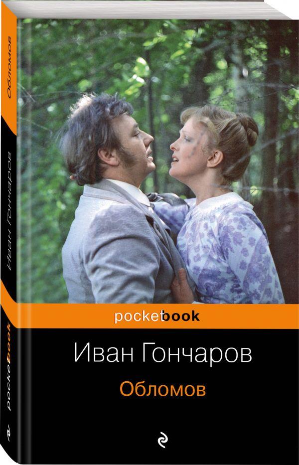 Гончаров Иван Александрович Обломов