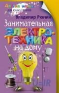 Рюмин В.В. - Занимательная электротехника обложка книги