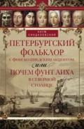 Петербургский фольклор - фото 1