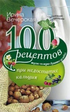 Вечерская И - 100 рецептов при недостатке кальция обложка книги