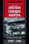 Стейн Дж - Элитная гвардия фюрера обложка книги