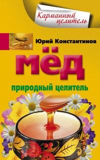 Константинов Ю. - Мед. Природный целитель обложка книги