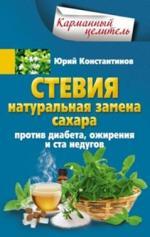 Константинов Ю. - Стевия. Натуральная замена сахара. обложка книги
