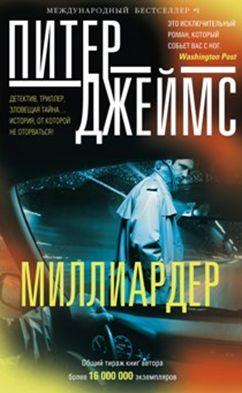Джеймс - Миллиардер обложка книги