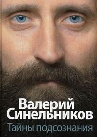 Тайны подсознания Синельников В.В.