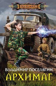 Поселягин В.Г - Архимаг обложка книги