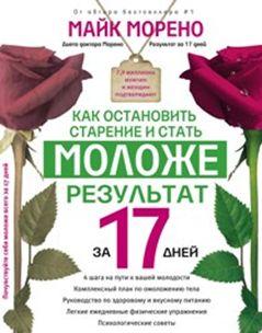 Морено М. - Как остановить старение и стать моложе. Результат за 17 дней. обложка книги
