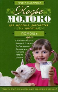 Макарова И. - Козье молоко обложка книги