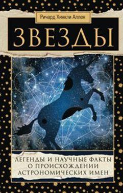Аллен Д. - Звезды.Легенды и научные факты обложка книги