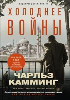 Камминг Чарльз - Холоднее войны обложка книги