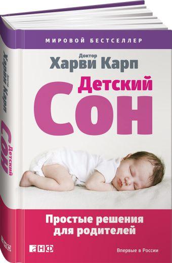 Детский сон: Простые решения для родителей Карп Х.