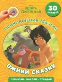 Книга Джунглей. Приключения Маугли. Оживи сказку!