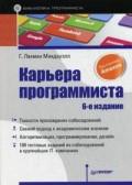 Карьера программиста. 6-е издание Решения и ответы 189 тестовых заданий из собеседований в крупнейших IT-компаниях