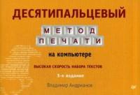 Десятипальцевый метод печати на компьютере. 3-е изд. Андрианов В И