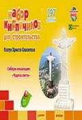 Набор кирпичиков для строительства Статуя Христа Спасителя (197 деталей)