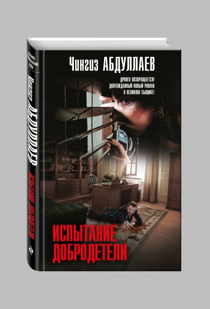 Чингиз Абдуллаев - Испытание добродетели обложка книги