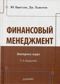 Финансовый менеджмент. Экспресс-курс. 7-е изд. Бригхэм Ю Ф