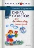 Книга советов для бестолковых родителей Сурженко Л А