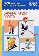 ФГОС Рассказы по картинкам. Зимние виды спорта