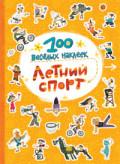 100 весёлых наклеек. Летний спорт Вилюнова В. А., Магай Н. А.