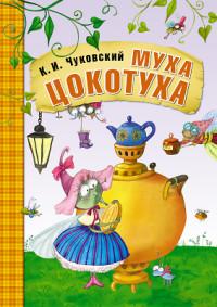 Сказки К.И. Чуковского. Муха-Цокотуха Чуковский К.