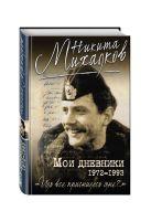 Михалков Н.С. - Мои дневники' обложка книги