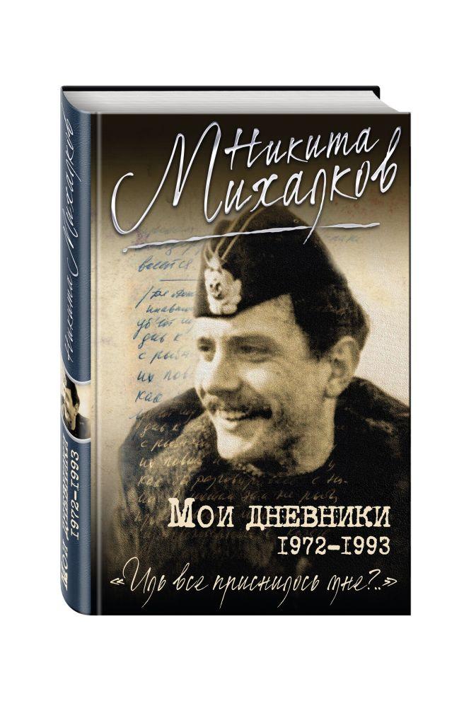 Никита Михалков - Мои дневники обложка книги