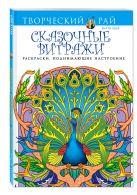 Нобл М. - Сказочные витражи. Раскраски, поднимающие настроение (АШАН)' обложка книги