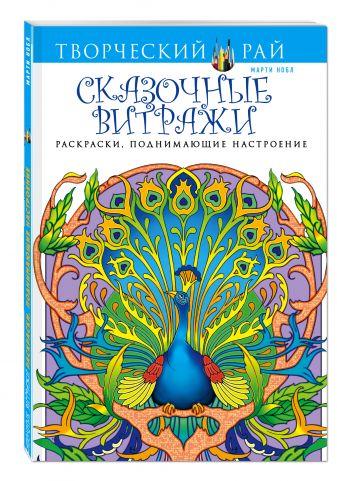 Марти Нобл - Сказочные витражи. Раскраски, поднимающие настроение (АШАН) обложка книги