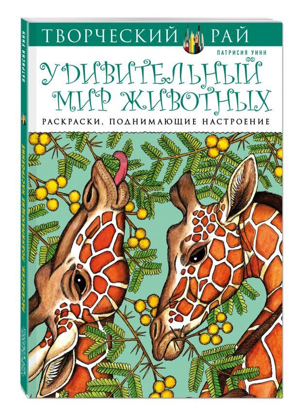 Удивительный мир животных. Раскраски, поднимающие настроение (АШАН)