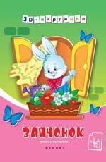 Зайчонок: книжка-мастерилка