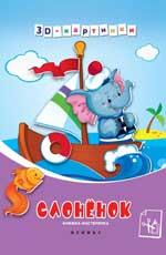 Слоненок: книжка-мастерилка