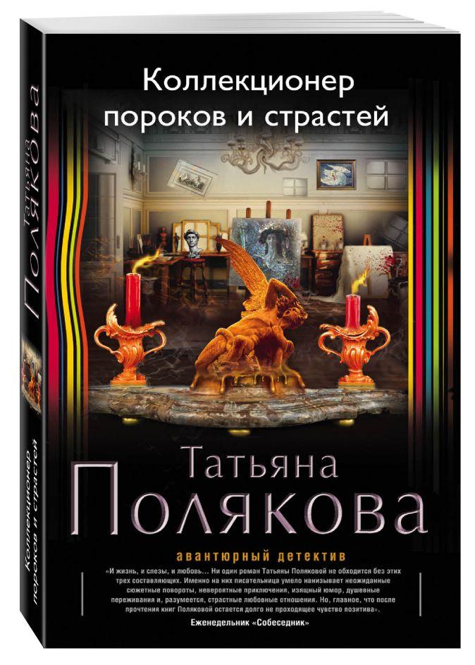 Полякова Т.В. - Коллекционер пороков и страстей обложка книги