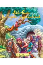 Али-Баба и сорок разбойников:народ.арабские сказки