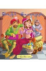 Сказки Шахерезады:народ.арабские сказки