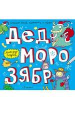 Дед Морозябр:большая книга художника по обоям Голубев А.