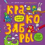 Кракозябры:большая книга художника по обоям Голубев А.