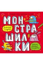 Монстрашилки:большая книга художника по обоям Голубев А.