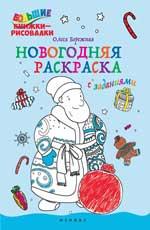 Новогодняя раскраска с заданиями Бережная О.
