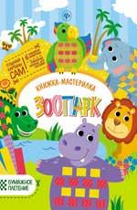 Зоопарк: книжка-мастерилка дп Разумовская Ю.
