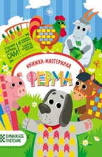 Ферма: книжка-мастерилка дп Разумовская Ю.