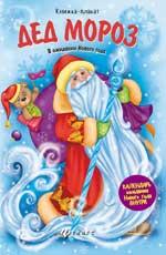 Дед Мороз: книжка-плакат - фото 1