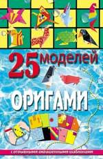 25 моделей оригами Пицык А.А.