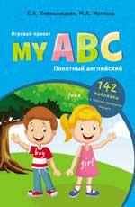 My ABC:понятный английский:игровой проект Хмельницкая Е.А.