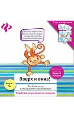 Вверх и вниз!:развивающая игра для детей